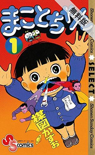 まことちゃん(1)【期間限定 無料お試し版】 (少年サンデーコミックス)