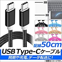 AP USB Type-Cケーブル 50cm オス-オス ナイロン編みケーブル 同期/充電/データ転送に! ローズ AP-TH821-RS