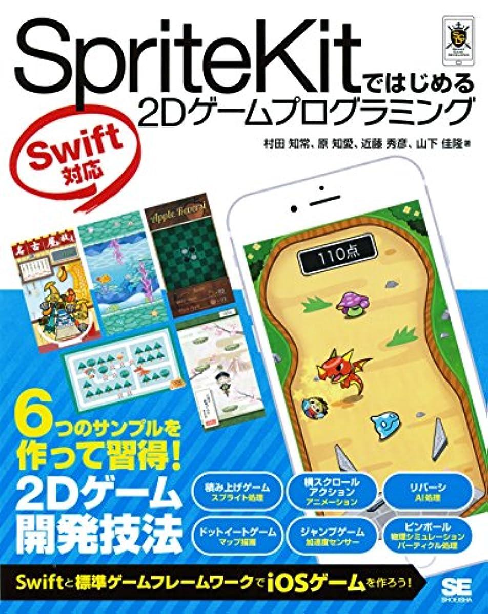 時間進化政令SpriteKitではじめる2Dゲームプログラミング Swift対応