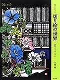 切り絵の世界―紙のジャポニスム 画業40周年記念