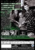 遊太郎巷談 [DVD] 画像