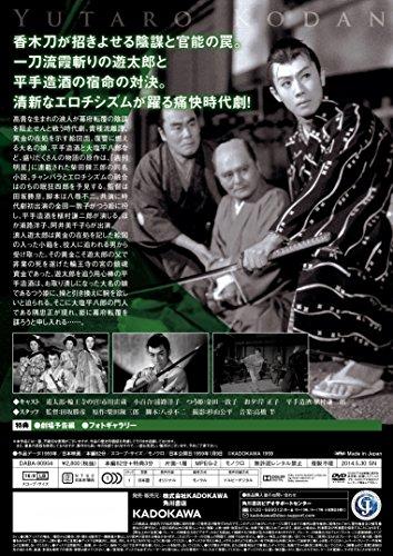 遊太郎巷談 [DVD]