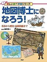 地図博士になろう! (楽しい調べ学習シリーズ)