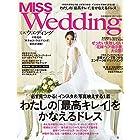 MISSウエディング2017秋冬号 (別冊家庭画報)