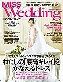 Amazon.co.jpMISSウエディング2017秋冬号 (別冊家庭画報)