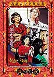 友近コント作品集「演って候」PREMIUM BOX 2014-2018[DVD]