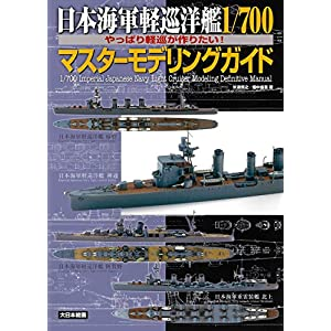 日本海軍軽巡洋艦1/700マスターモデリングガイド: やっぱり軽巡が作りたい!