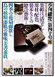 季刊銀花1979冬40号 (季刊銀花, 40)