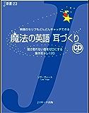魔法の英語 耳づくり (J新書)
