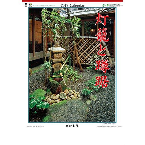 明和カレンダー 2017年カレンダー 壁掛け 庭の主役・灯籠と蹲踞(つくばい) MW-33