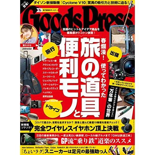 GoodsPress 2018年05号