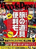 GoodsPress (グッズプレス) 2018年 05月号 [雑誌]