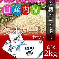 【入学祝い・合格祝い】新米・新潟コシヒカリ(有機栽培米) 2kg 贈答箱入り+クオカード500円分×5枚セット