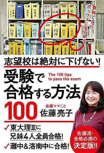 志望校は絶対に下げない! 受験で合格する方法100