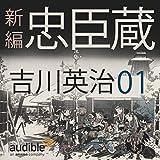 新編忠臣蔵 01
