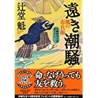 遠き潮騒 風の市兵衛19 (祥伝社文庫)