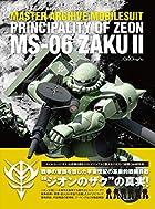 マスターアーカイブ MS-06ザクII