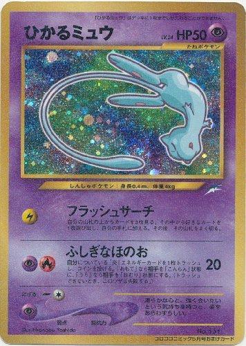 ポケモンカードゲーム No.151 ひかるミュウ(旧裏面) 《01年コロコロコミック限定》