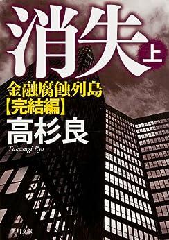 [高杉 良]の消失(上) 金融腐蝕列島・完結編 (角川文庫)