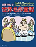 MP3 CD付 英語で楽しむ世界名作童話 English Masterpieces: Classic Children's Stories【日英対訳】