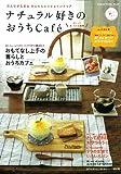 ナチュラル好きのおうちcafe おいしいゆったり時間号 (Gakken Interior Mook) 画像