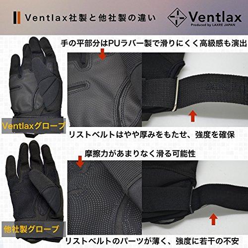 Ventlax『タクティカルグローブ』