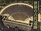 世界の古代遺跡 (空から見る驚異の歴史シリーズ)