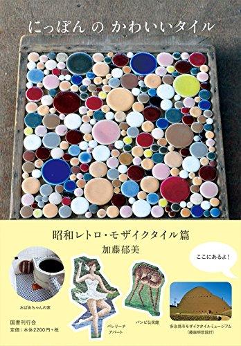 にっぽんのかわいいタイル 昭和レトロ・モザイクタイル篇