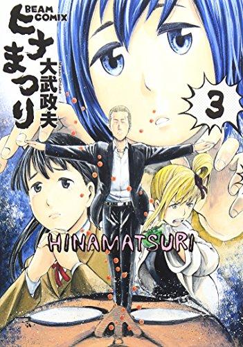 ヒナまつり 3 (ビームコミックス)の詳細を見る