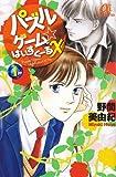 パズルゲーム☆はいすくーるX / 野間 美由紀 のシリーズ情報を見る