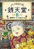 ふしぎ駄菓子屋 銭天堂6