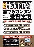 月2000円から! 誰でもカンタン投資生活 (タツミムック)