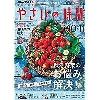 NHK趣味の園芸やさいの時間 2018年 10 月号 [雑誌]