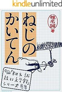 「椎名誠 旅する文学館」シリーズ 27巻 表紙画像