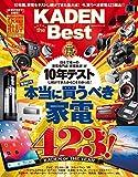 100%ムックシリーズ KADEN the Best