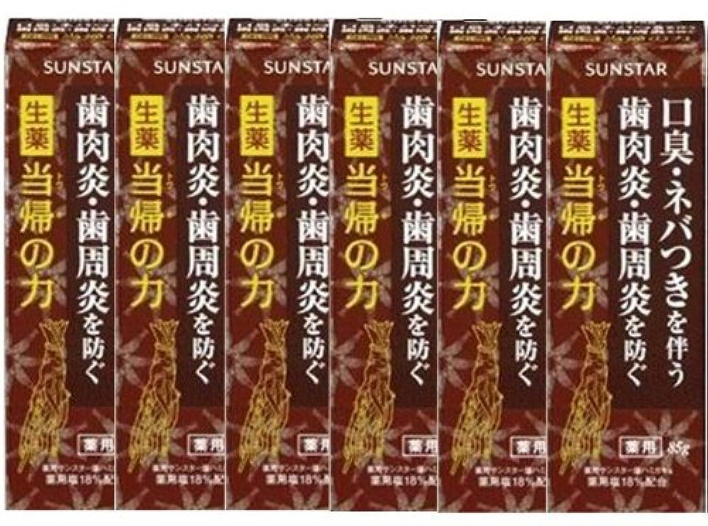 記念品弾丸コンチネンタル薬用ハミガキ 生薬 当帰の力 85g×6個セット