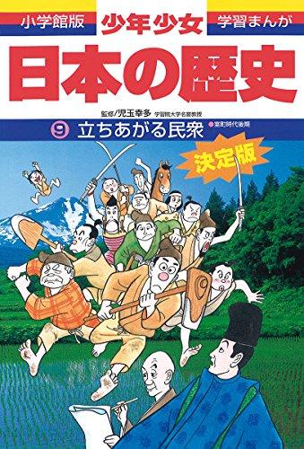 日本の歴史 立ち上がる民衆: 室町時代後期 (小学館版 学習まんが―少年少女日本の歴史)