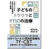 子どものトラウマとPTSDの治療:エビデンスとさまざまな現場における実践