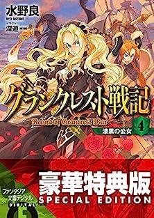 [水野 良] グランクレスト戦記 第01-04巻