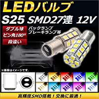AP LEDバルブ S25 ダブル球 SMD 27連 2段階点灯 ピン角180° 段違い 12V ライトブルー AP-LB030-LBL 入数:2個
