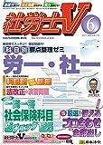 社労士V 2017年 06 月号 [雑誌]