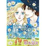 花嫁の切なる願い (ハーレクインコミックス)