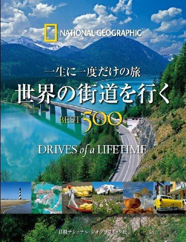 一生に一度だけの旅 世界の街道を行く BEST500の詳細を見る