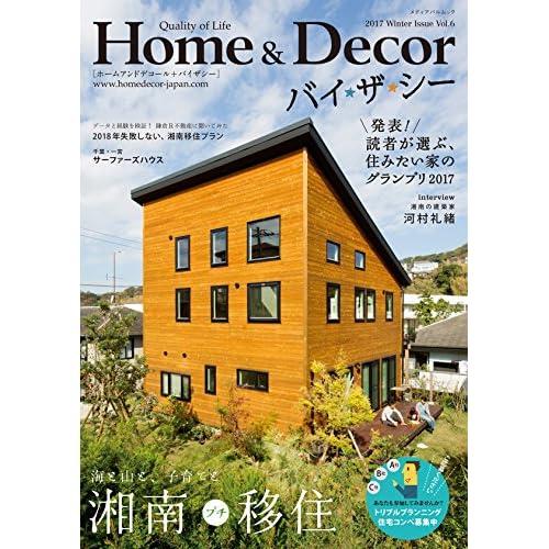 Home & Decor + バイザシー Vol.6 (メディアパルムック)