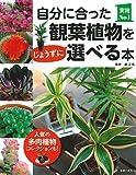自分に合った観葉植物をじょうずに選べる本 (主婦の友実用No.1シリーズ)