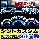 EL-DA01GR ブラックパネル TantoCustom タントカスタム 375(前期) DAIHATSU ダイハツ ELスピードメーターパネル レーシングダッシュ製
