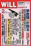 WiLL (ウィル) 2011年 02月号 [雑誌]