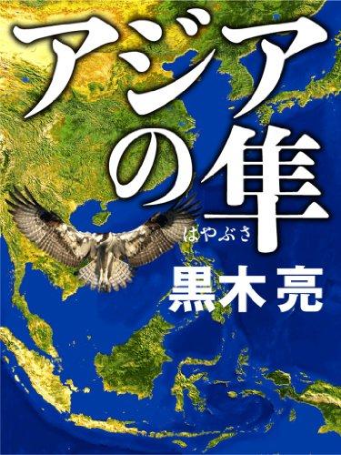 アジアの隼の詳細を見る