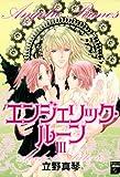 エンジェリック・ルーン 3巻 (幻想コレクション)