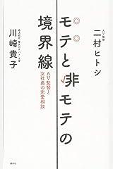 モテと非モテの境界線 AV監督と女社長の恋愛相談 単行本(ソフトカバー)